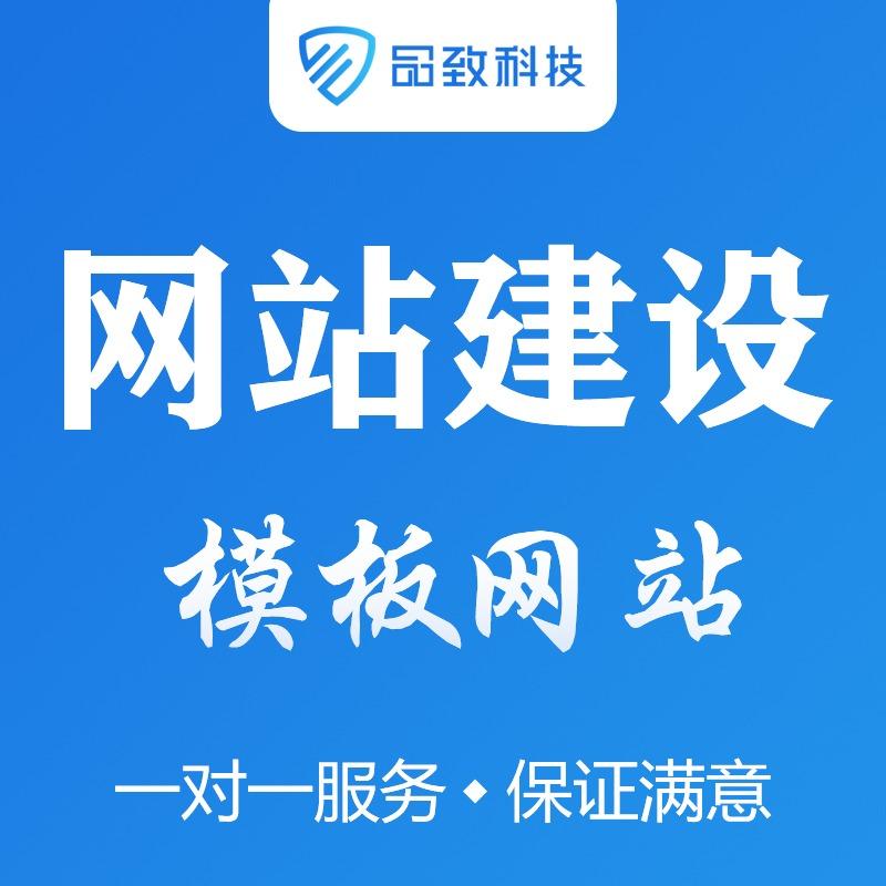 【企业模板网站】企业官网|成品网站|网站开发|快速建站|仿站