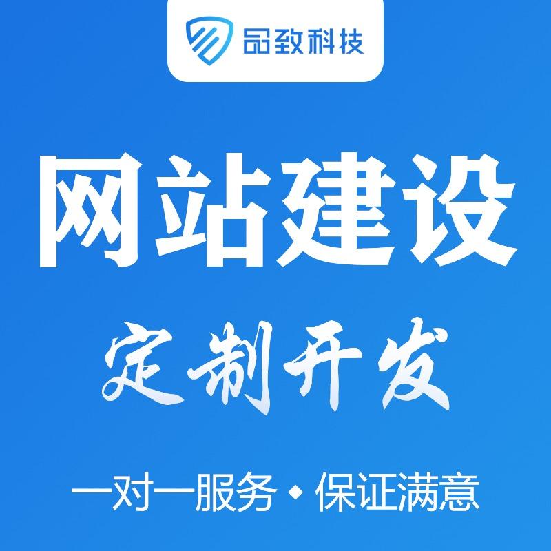 【响应式网站定制】企业官网定制/网站定制开发/营销型网站开发