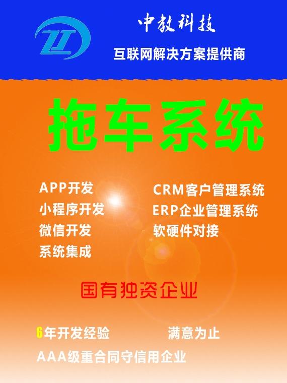 拖车平台app小程序公众号生鲜配送ERP系统分销社区团购网站
