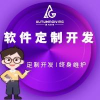 业务管理软件|企业定制软件|OA|内部系统开发