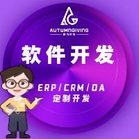 软件定制开发/嵌入式软件开发/ERP/OA/CRM/系统开发