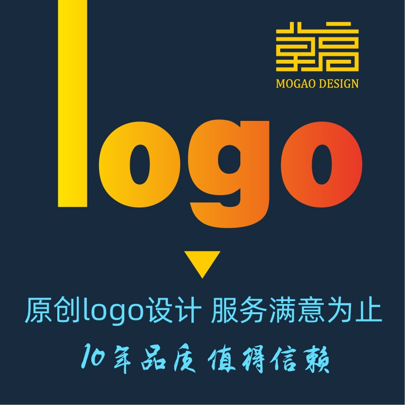 logo设计 商标设计标志设计品牌LOGO 高端定制logo