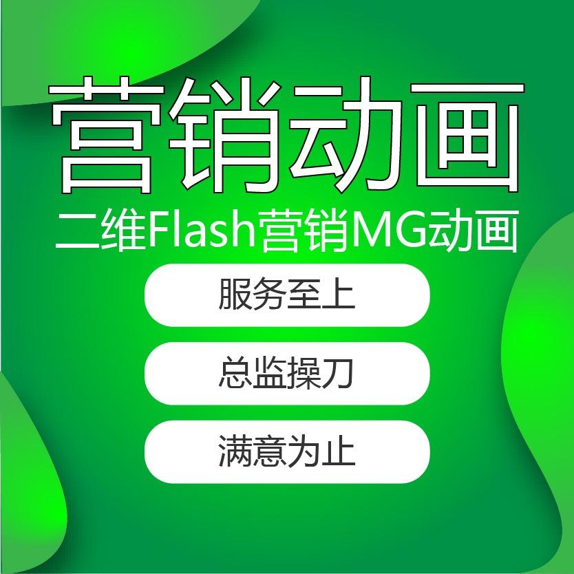 动画设计应用动画营销动画推广宣传公益动画FLASH动画MG动