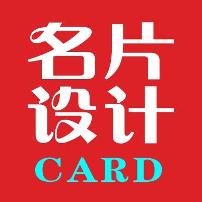 【爱特品牌】名片 设计 企业高端定制名片印刷名片制作名片英文名片