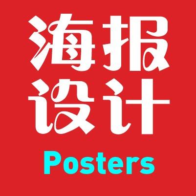 【爱特总监设计】海报设计广告促销商品海报