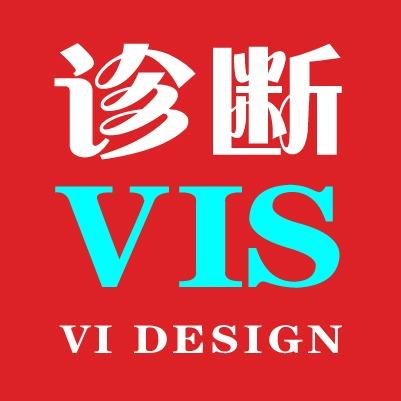 vi诊断,为您提供适合您的品牌识别系统。