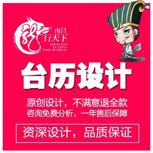 新年喜庆卡通风中国传统风原创照片贴画油画品牌宣传品台历设计
