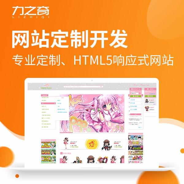 网站建设、定制网站建设、HTML5响应式网站、网站前端开发