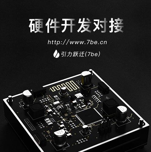 【硬件对接开发】单片机/嵌入式/物联网/蓝牙硬件智能硬件开发