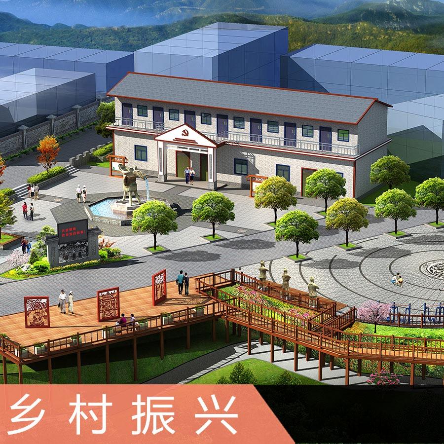 乡村振兴 规划 产业多规合一棚户区改造十四五 规划 美丽乡村城乡 规划
