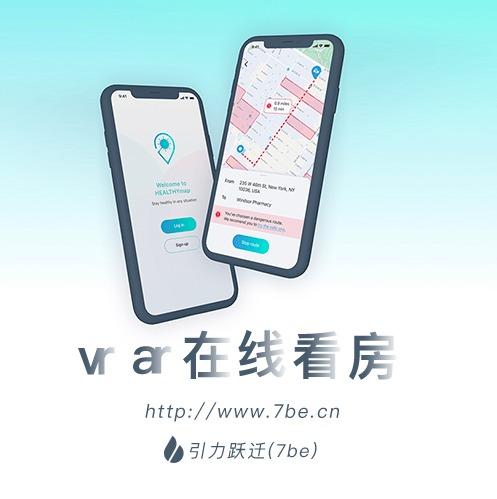 【VRAR】在线看房/楼盘景观漫游鸟瞰全景app成品定制开发