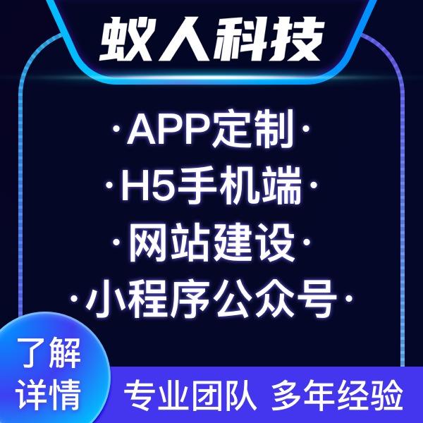 APP开发|社交|广告|电商|直播|淘客教育app定制开发