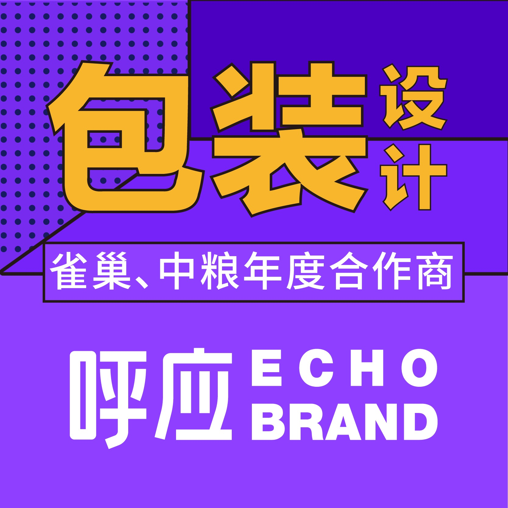 包装设计 师产品食品茶叶大米化妆品包装盒设计瓶贴标签包装袋设计