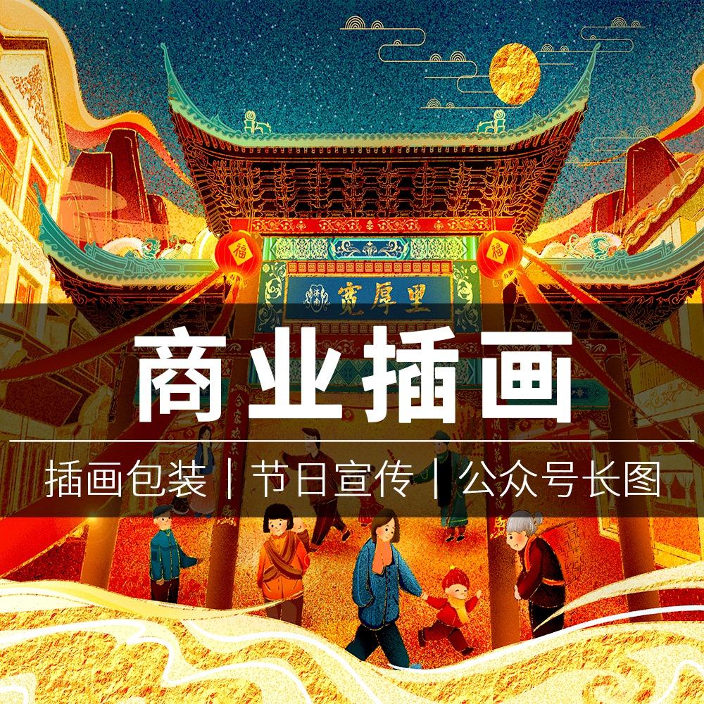 国潮风商业插画2.5D场景AI 漫画 春节插图海报主视觉图手绘