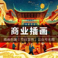 国潮风商业插画2.5D场景AI漫画春节插图海报主视觉图手绘