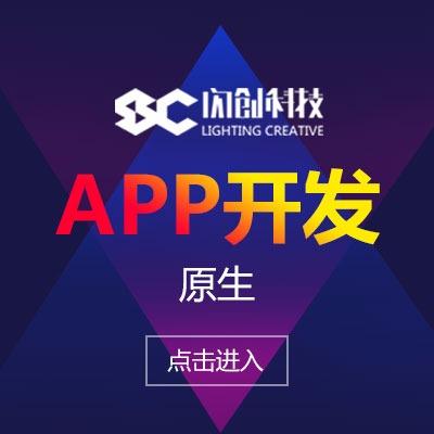 app开发/聊天交友/购物商城/点餐外卖/生鲜配送app