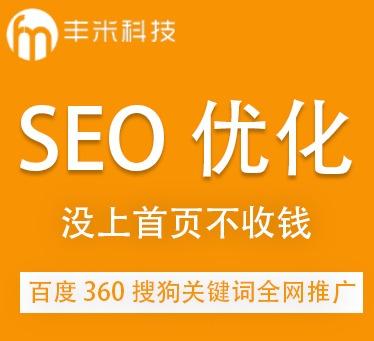 百度排名360关键词SEO优化排名搜索引擎优化网站优化推广