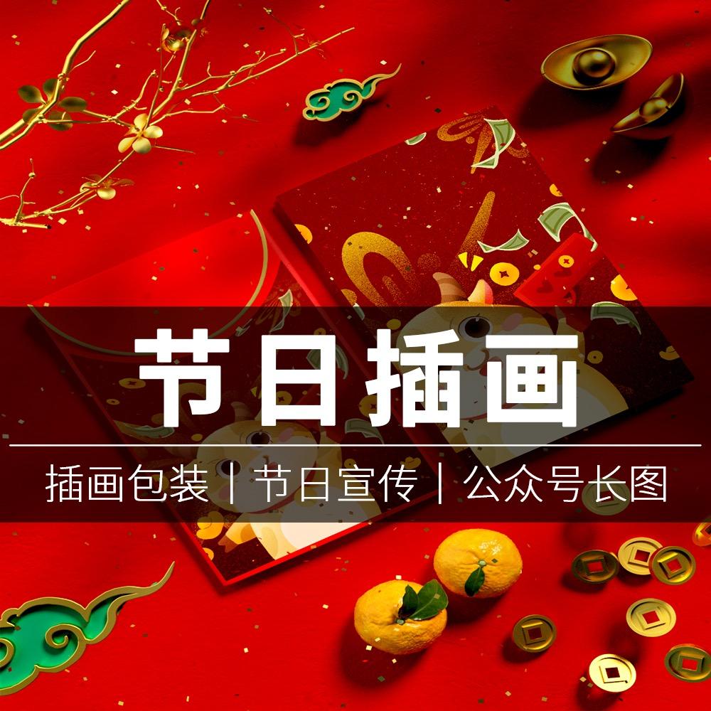 新春传统节日主题插画插图绘制H5公众号长图设计手绘包装文创
