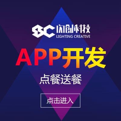 生鲜超市APP电商城APP开发点餐app开发外卖app定制