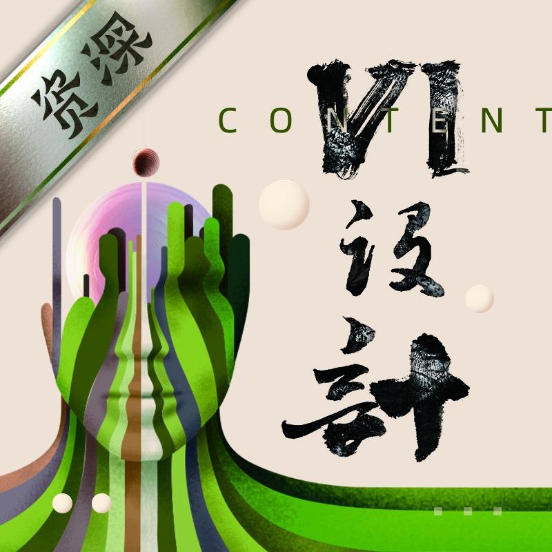 VI设计VIS设计品牌形象办公系统设计餐饮VI全套VI农产品