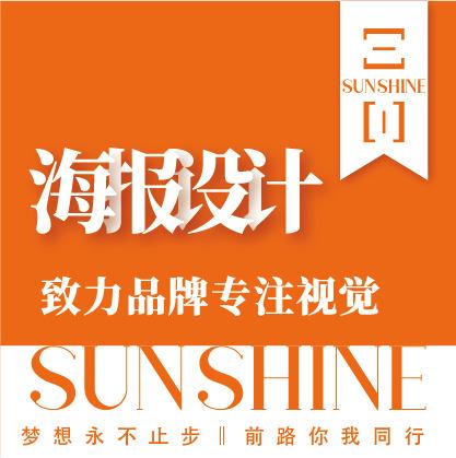 【三川传播】高端海报设计、活动宣传、互谅网营销、宣传单设计