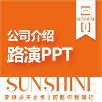 PPT发布会  公司介绍 产品介绍  路演PPT 画册排版