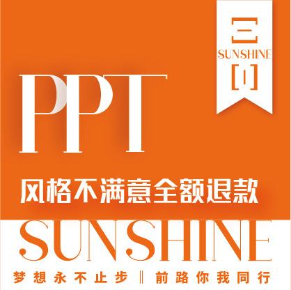 ppt设计PPT制作ppt美化PPT发布会路演招商汇报课件