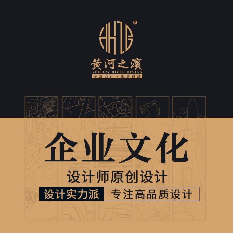 【企业文化】公司文化墙设计/文化设计/标志设计/设计商标