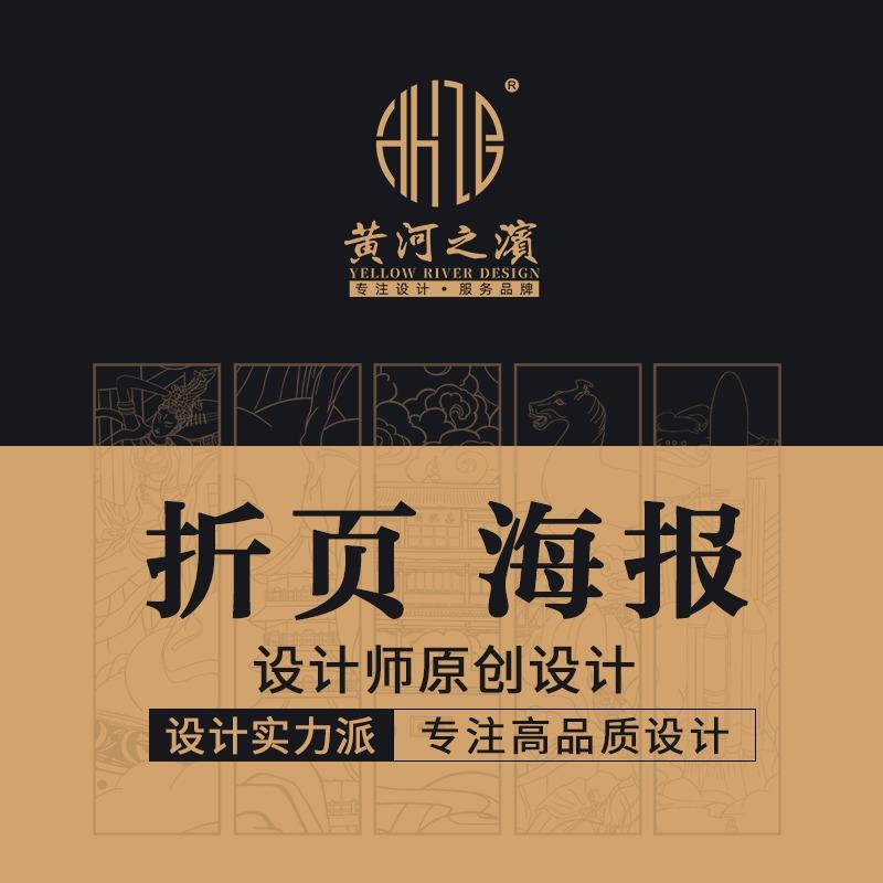 【海报设计】宣传海报电商餐饮商场促销海报设计协会行业海报