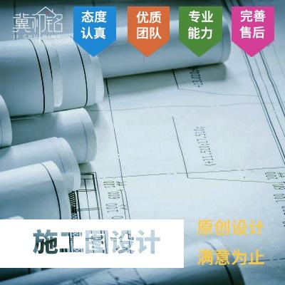 设计院施工图绘制设计资质设计施工图冀初铭施工图设计蓝图