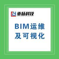 智慧水务解决方案/地下管廊运维管理平台/BIM运维管理平台