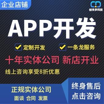 app开发  定制商城系统教育软件跑腿外卖医疗软件成品 APP