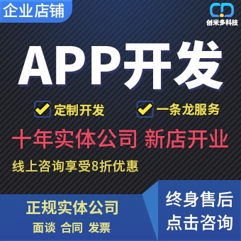 APP开发金融/APP开发团队/APP定制开发/APP制作