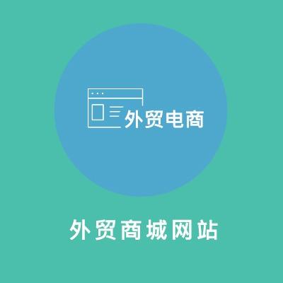 【外贸商城站】b2b2c外贸商城网站开发网站建设