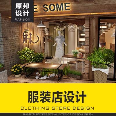 服装店 女装店铺设计 连锁店铺 室内设计 装修设计 效果图