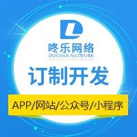 高端定制功能型企业网站建设 -东乐科技