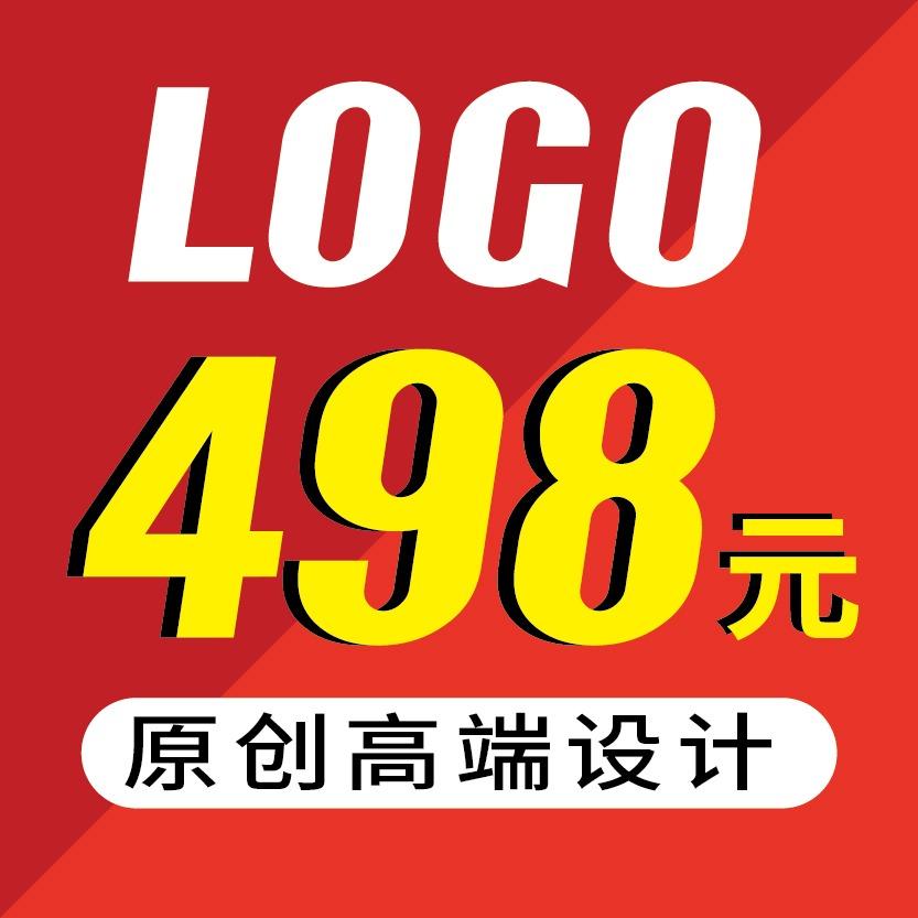 498元标志 logo 设计 每天限5个名额  先到先得