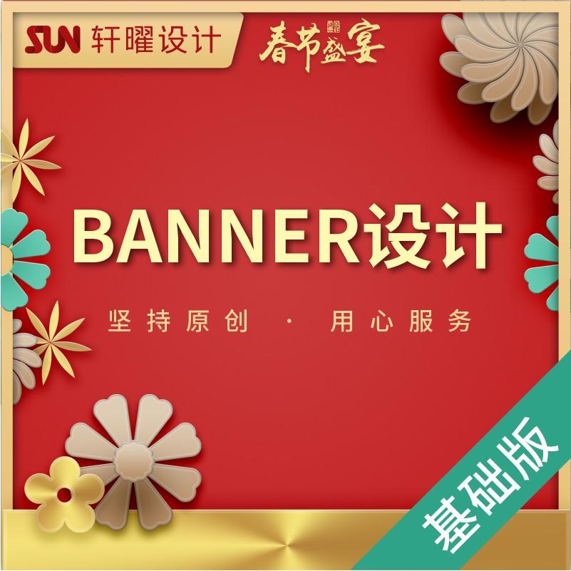 网络视觉设计电子商务食品饮料日用品banner设计基础版
