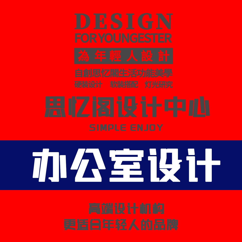 办公室设计,住宅式办公,LOFT设计,效果图设计,个性办公室
