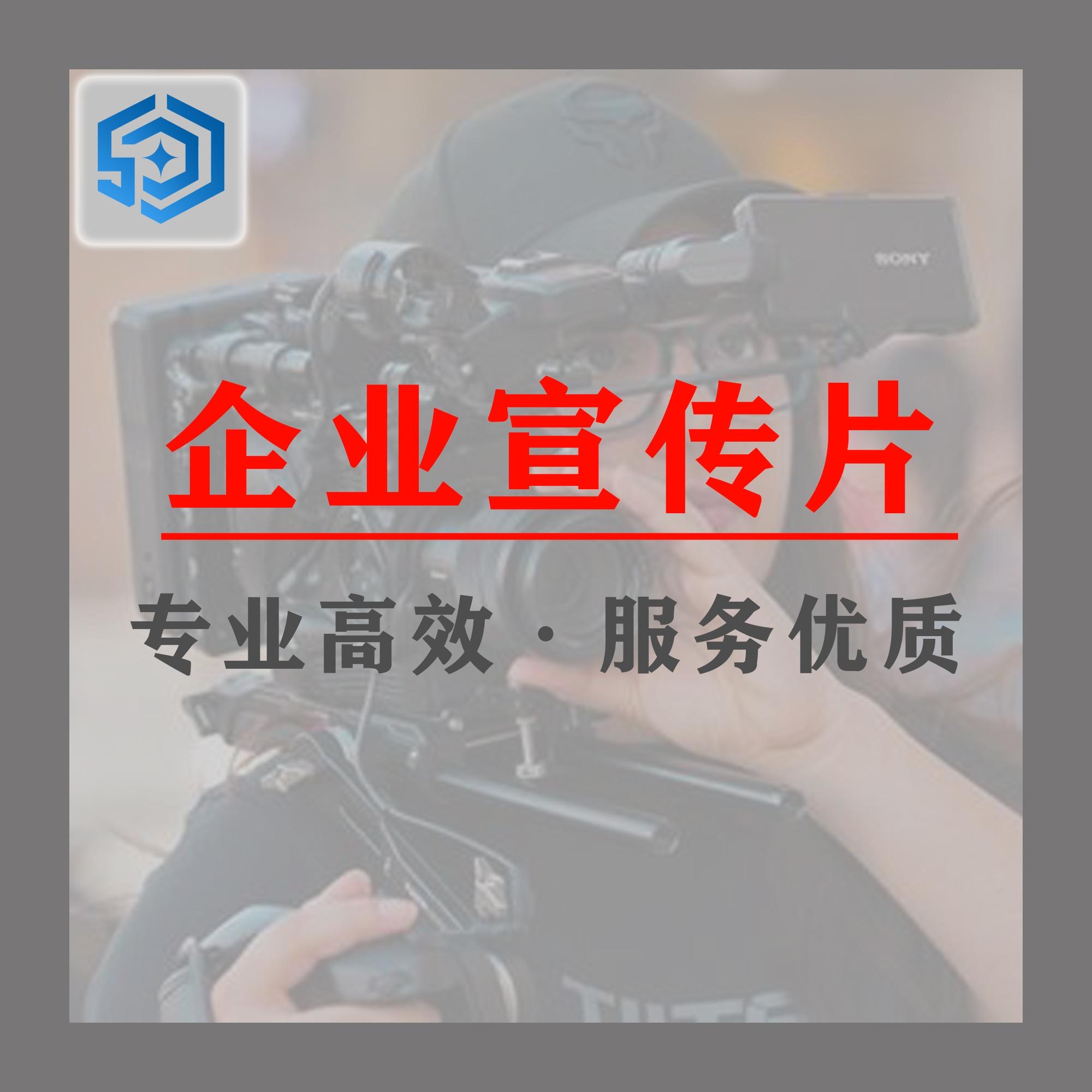 企业宣传片学校宣传片产品宣传片广告片微电影产品拍摄