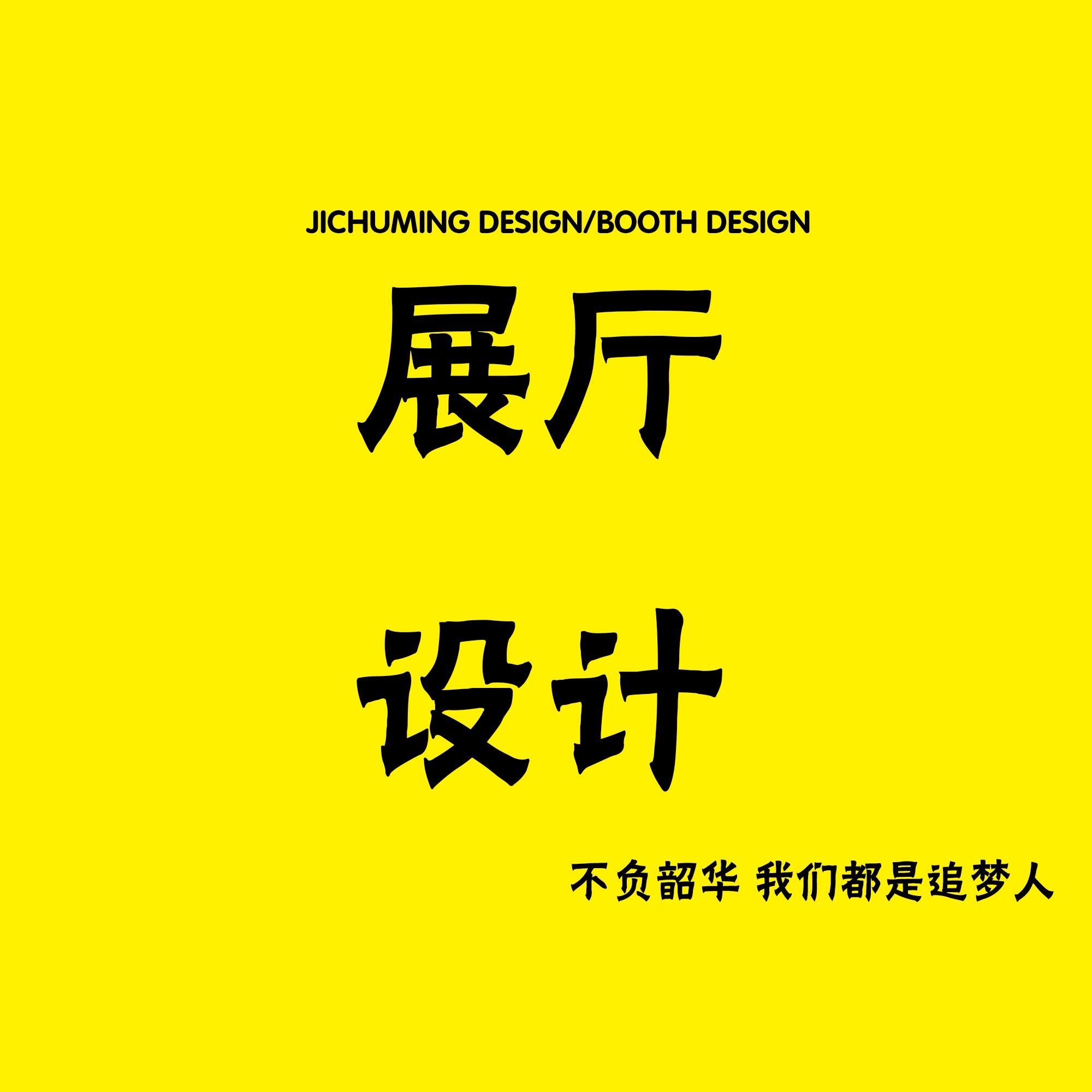 建材展厅设计/展厅装修设计/工装展会设计党建室/企业展厅设计
