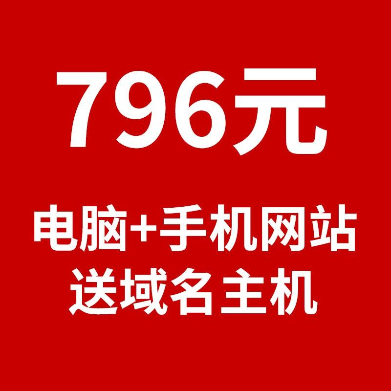 796元【三合一】电脑+手机+微信网站 网站建设 