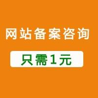 域名 备案咨询 网站备案咨询 企业网站备案  域名 ICP备案咨询