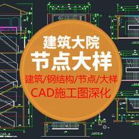 【施工图深化 设计 】北京cad工装家装施工图水电装修图竣工图