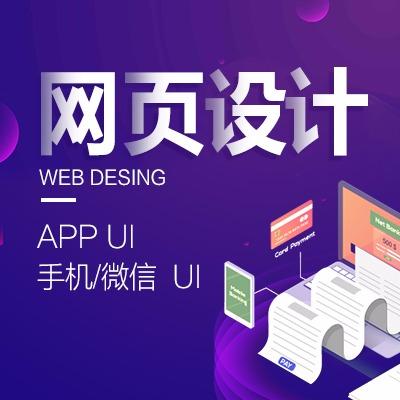 网页设计-ui设计-微信设计-app界面设计-移动ui