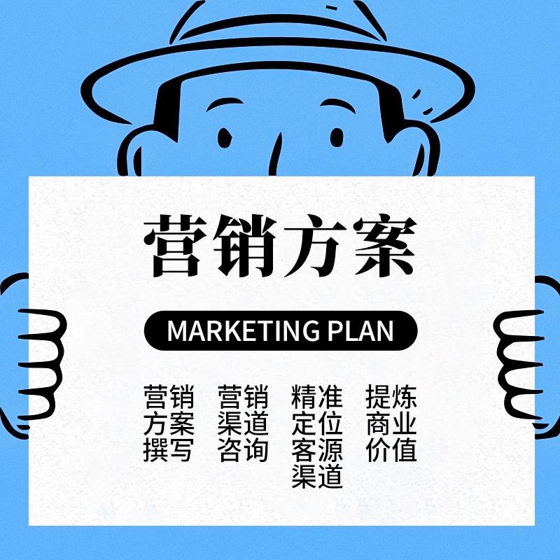 营销 方案计划渠道/品牌活动策划/产品推广文案/商业经营模式