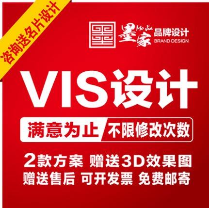 【墨家】vi设计企业VI食品VI应用VI基础餐饮办公金融娱乐