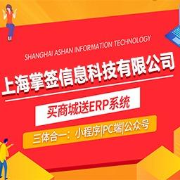 上海掌签信息买商城 送ERP 网站公众号小程序 三体合一