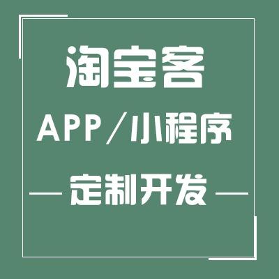 淘宝客/淘宝客开发/淘宝客小程序/淘客网站系统/淘客APP