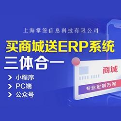 上海掌签信息小程序PC公众号三合一在线优惠送ERP